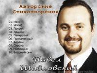 стихи Шавловского