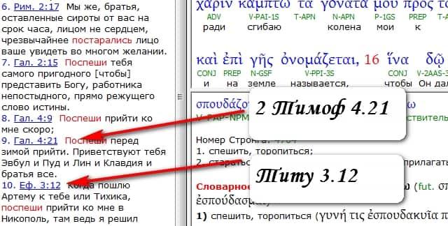 программа перевода с греческого языка