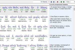 программа перевода нового завета с греческого
