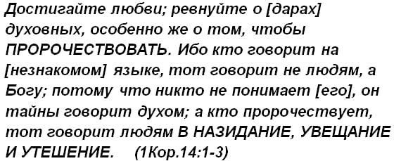 пророчество