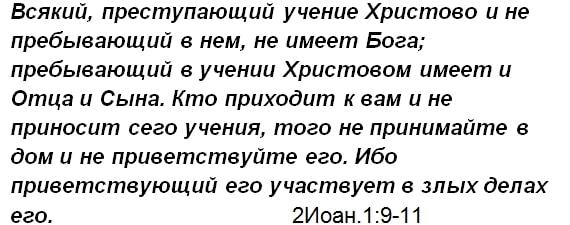 учение Иисуса Христа