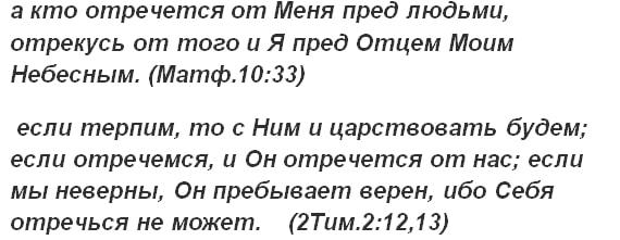 отлучение от церкви