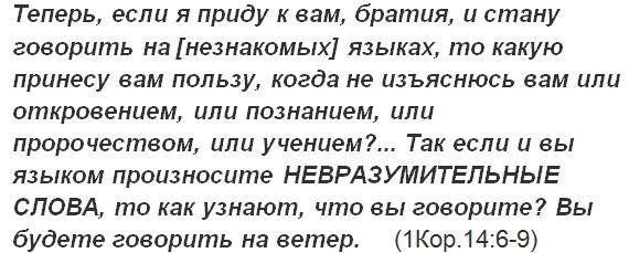 иные языки