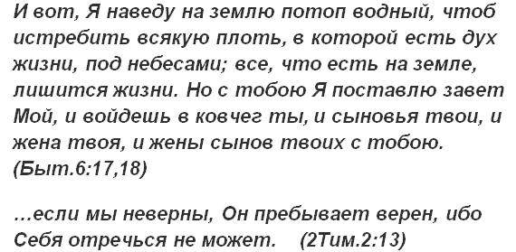 завет
