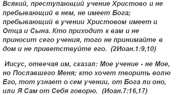 учитель Церкви