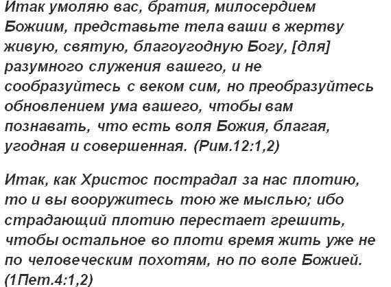 Божья воля