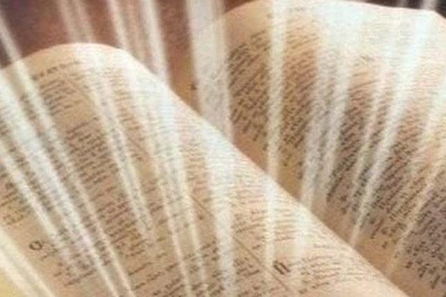толкование Библии