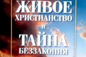 Живое христианство и тайна беззакония