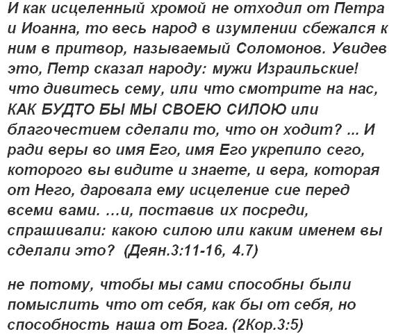 страх и вера