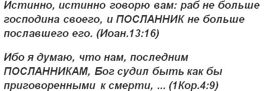 апостол это