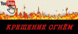 крещение огнем