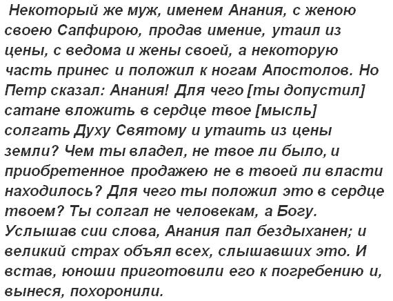 Анания и Сапфира